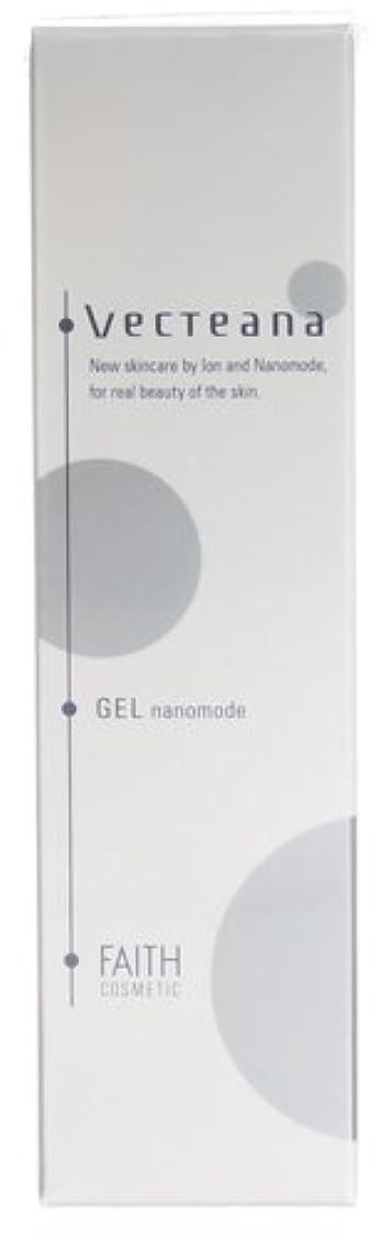 活気づくローブ基礎理論Vecteana(ベクティーナ) ゲルナノモード 30g