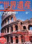 週刊ユネスコ世界遺産(1)ローマの歴史地区1(イタリア) 講談社