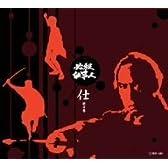 必殺仕事人 仕掛之巻 (初回限定生産) [DVD]