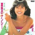 夏色のナンシー (MEG-CD)