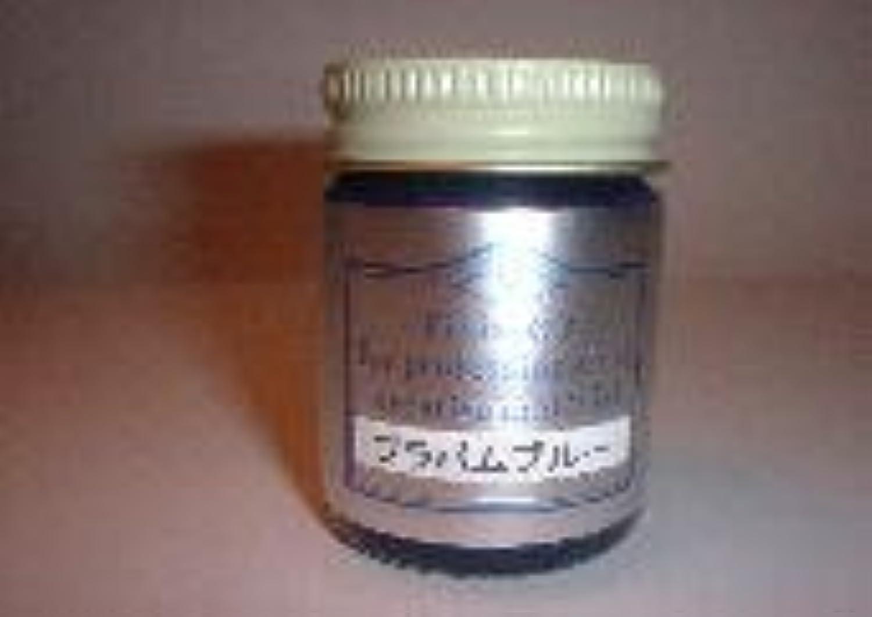 フィニッシャーズカラー ブラバムブルー 《塗料》