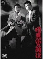 暗黒街の顔役 [DVD]
