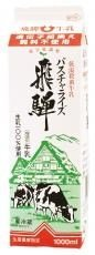 飛騨酪農 パスチャライズ牛乳・飛騨 1000ml [冷蔵] ×4セット