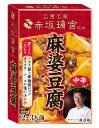 富士食品 広東名菜 赤坂璃宮 麻婆豆腐用 80g 2~3人前 1ボール(10個入)