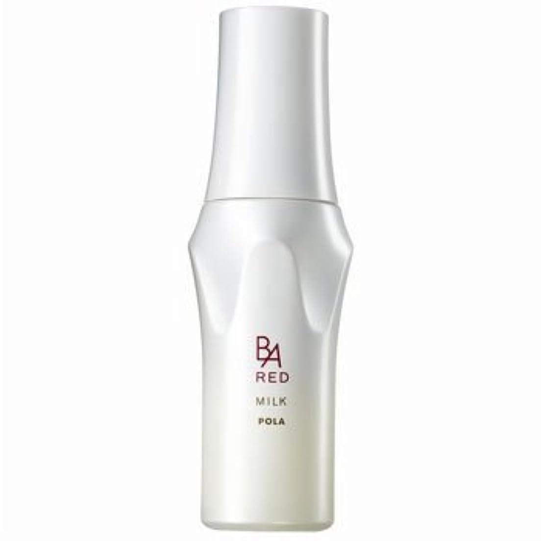 群れスペイン無視するPOLA(ポーラ) B.A RED ミルクS(50mL)[並行輸入品]