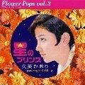 フラワー・ポップス・シリーズ(3) 星のプリンス