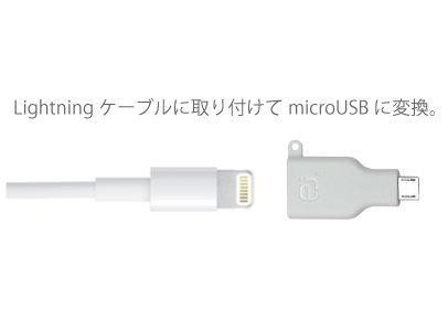 [Lightning to microUSB変換プラグ]LightningプラグをmicroUSBプラグに変換!iPhone用ライトニングケーブルでスマートフォンを充電!