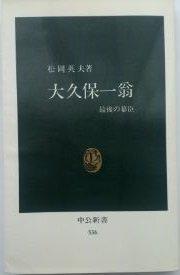 大久保一翁―最後の幕臣 (中公新書 536)