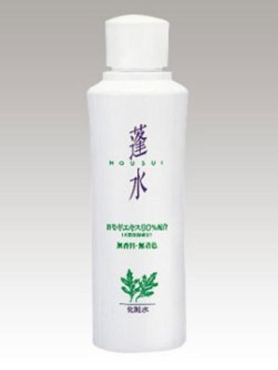追放する世代唇蓬水(ほうすい)150mlよもぎ化粧水