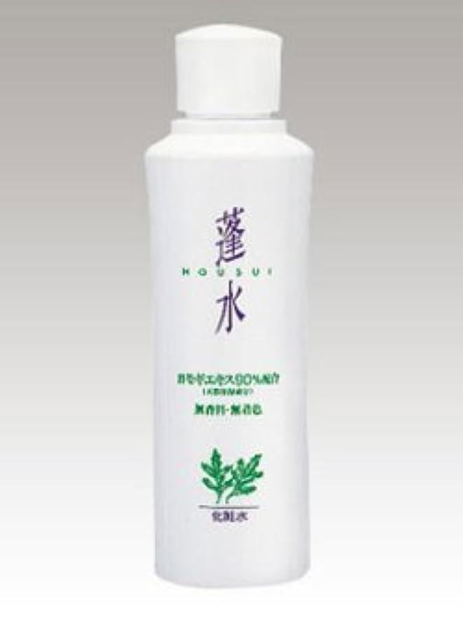 寓話肥料適切に蓬水(ほうすい)150mlよもぎ化粧水