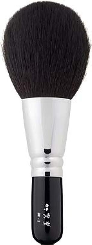 七時半狭いのために熊野筆 竹宝堂 正規品 BPシリーズ パウダーブラシ BP-1 毛材質:粗光峰 広島 化粧筆