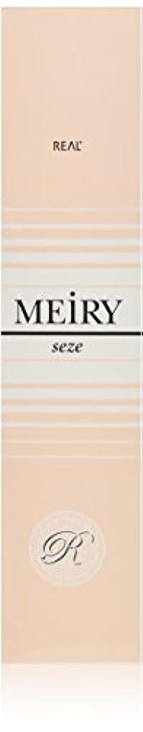悔い改め研磨鉄メイリー セゼ(MEiRY seze) ヘアカラー 1剤 90g アッシュ