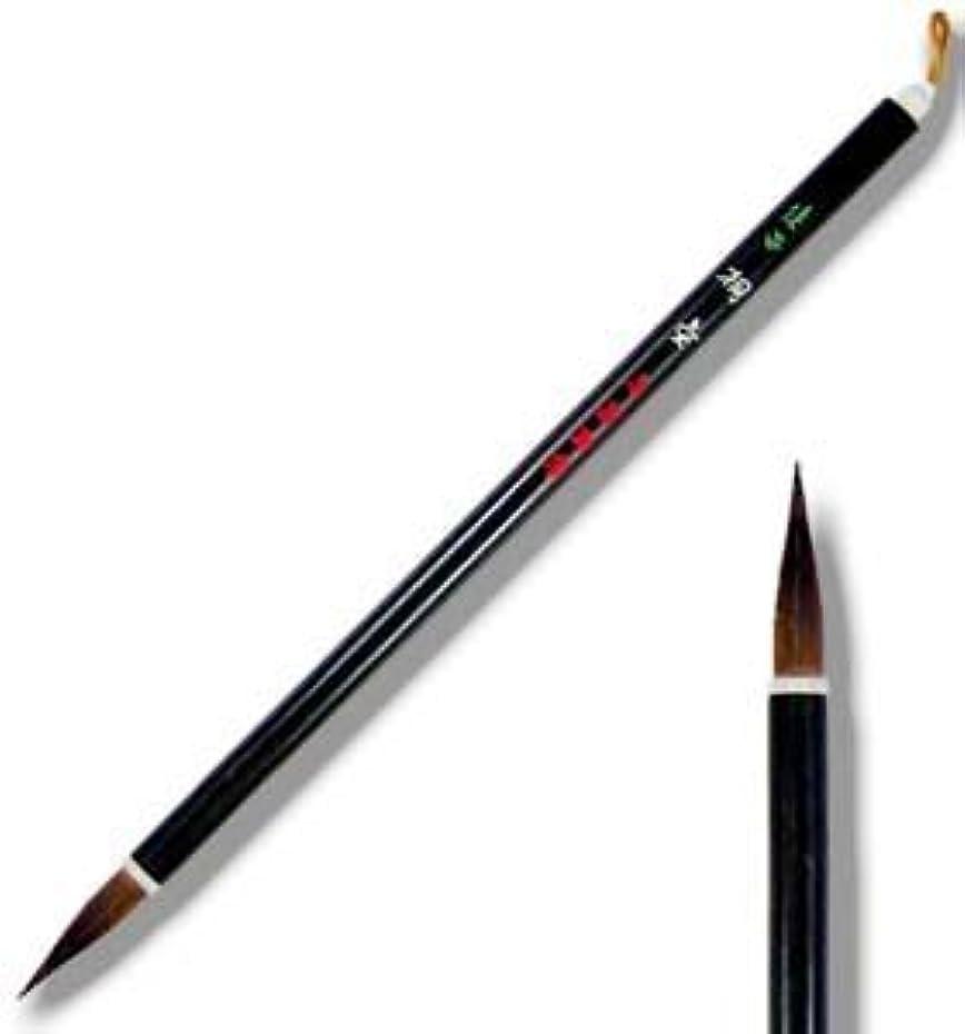 啓発するバックグラウンドリスク(国産熊野筆)細筆赤毛 桐壺