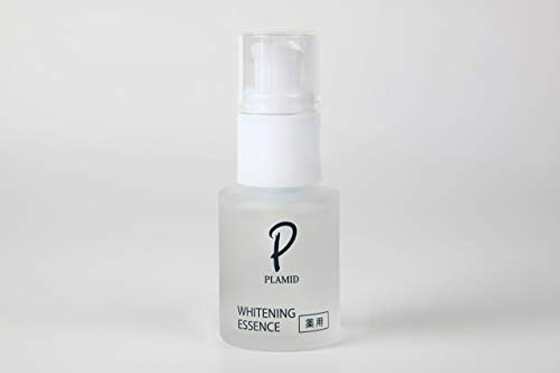 ようこそポーチ悪意のある【医薬部外品】PLAMID プラミドホワイトニングエッセンス(30mL)プラセンタエキス、アルブチン、グリチルリチン酸2K配合