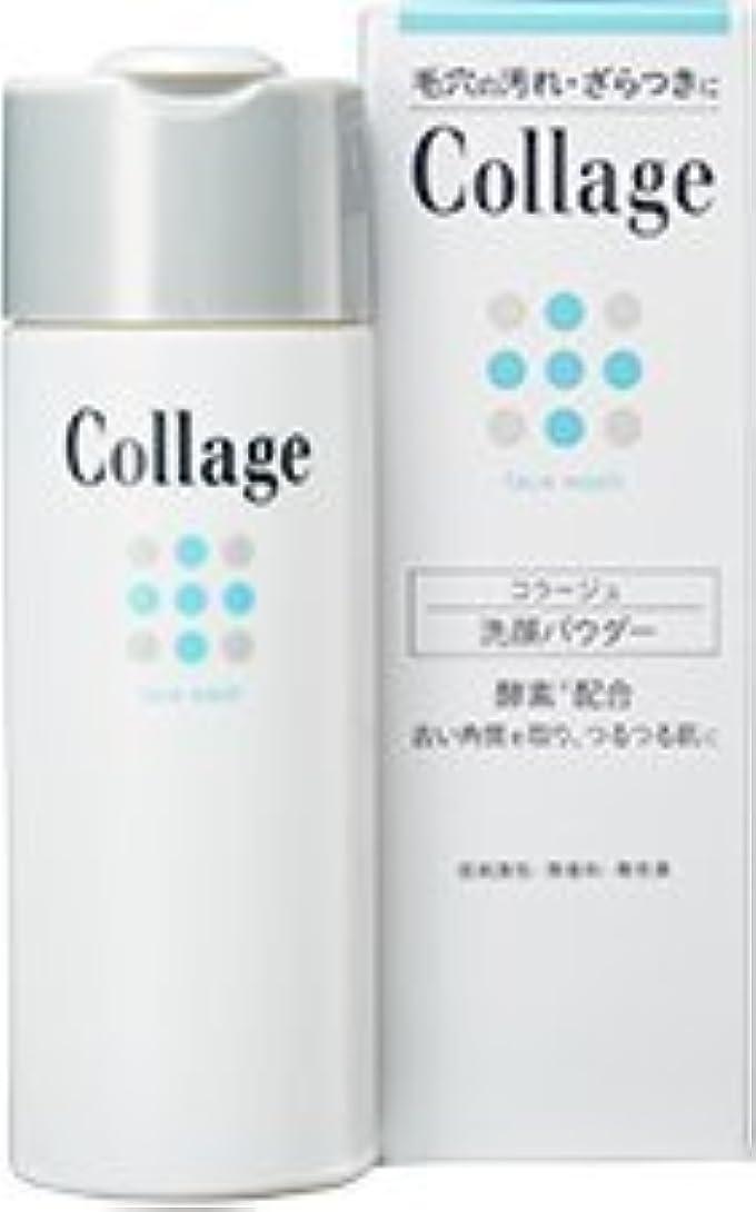 学期急降下棚【3個セット】コラージュ 洗顔パウダー 80g