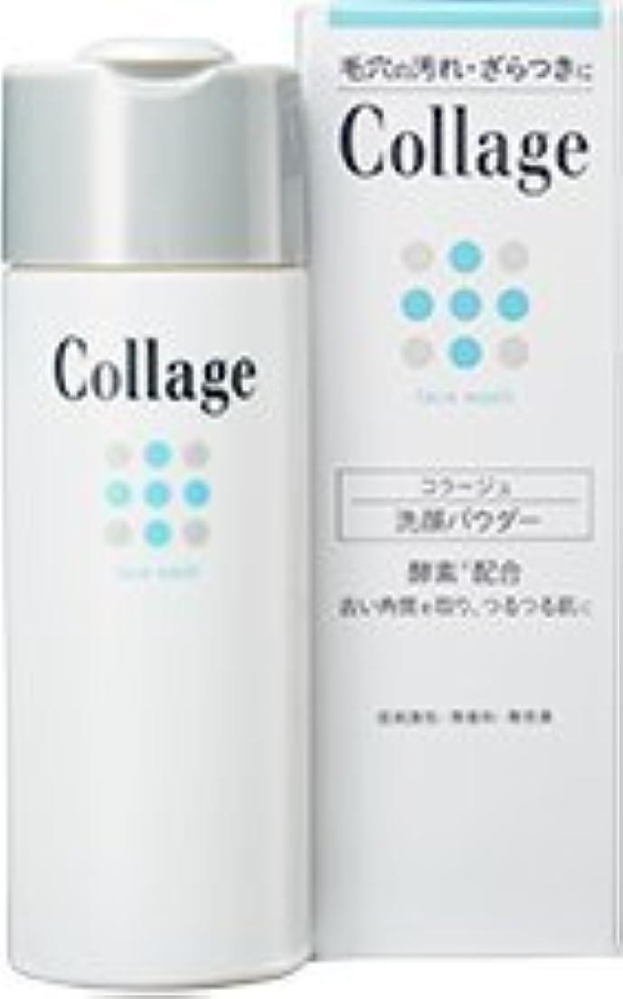 紫の人申請中【3個セット】コラージュ 洗顔パウダー 80g