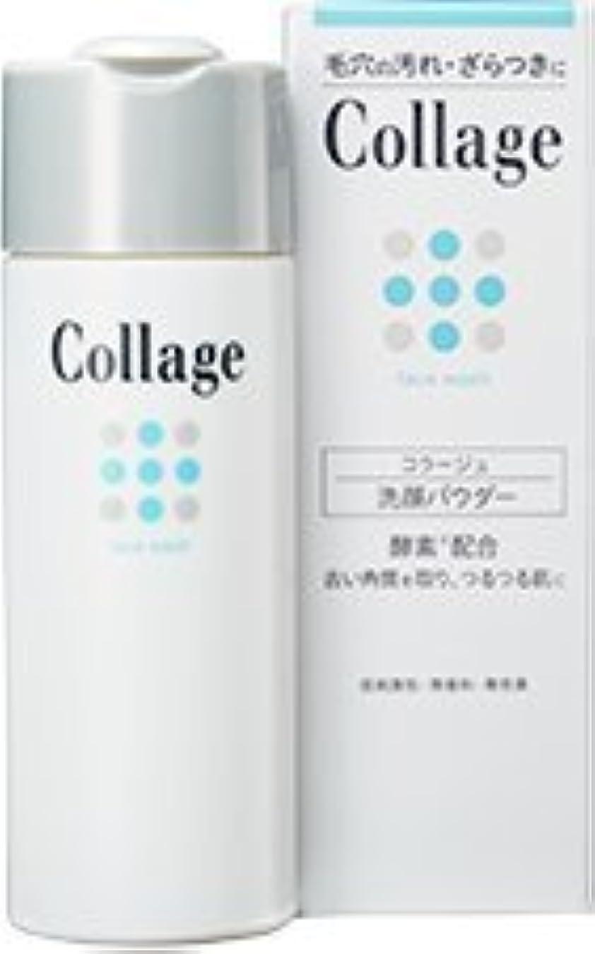 リハーサル伝導率苦しめる【3個セット】コラージュ 洗顔パウダー 80g