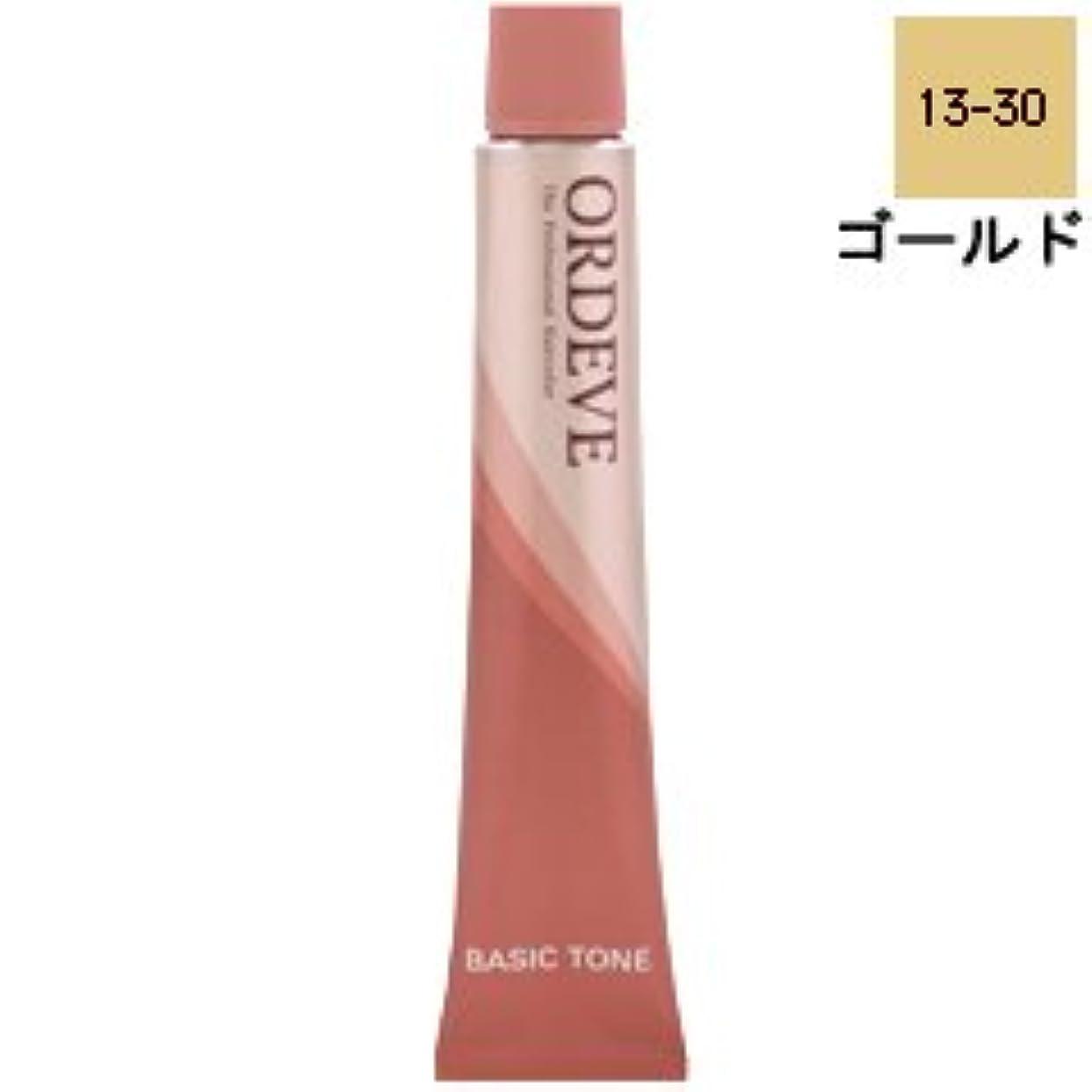 スポンサーデータム肺炎【ミルボン】オルディーブ ベーシックトーン #13-30 ゴールド 80g
