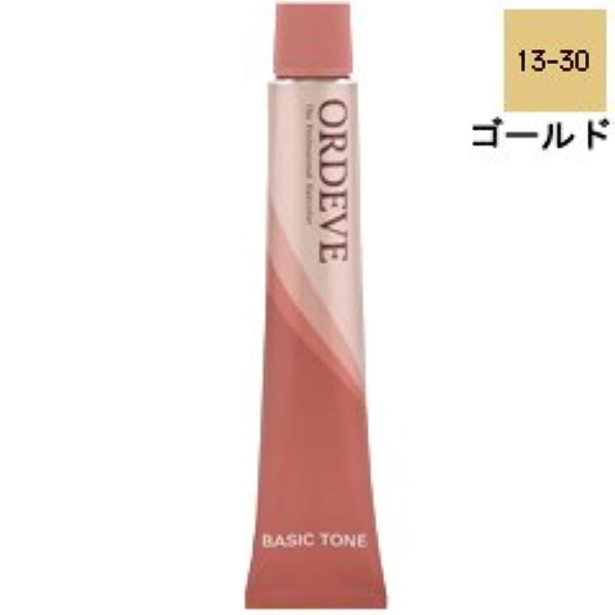 【ミルボン】オルディーブ ベーシックトーン #13-30 ゴールド 80g