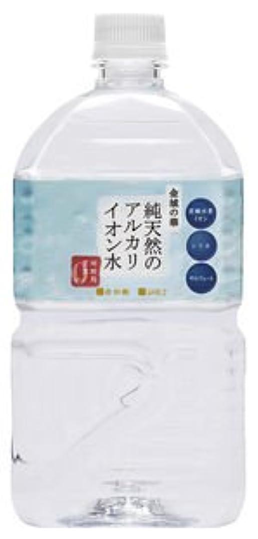 工業用社会科敬な金城の華 純天然のアルカリイオン水 1L