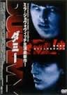 ダミー [DVD]