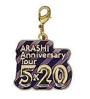 ★人気商品★嵐 ARASHI Anniversary Tour 5×20 グッズ 会場限定チャーム【札幌】 ★送料一律★