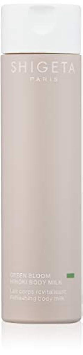 質素な連続した健全SHIGETA(シゲタ) グリーンブルーム ボディーミルク 200ml