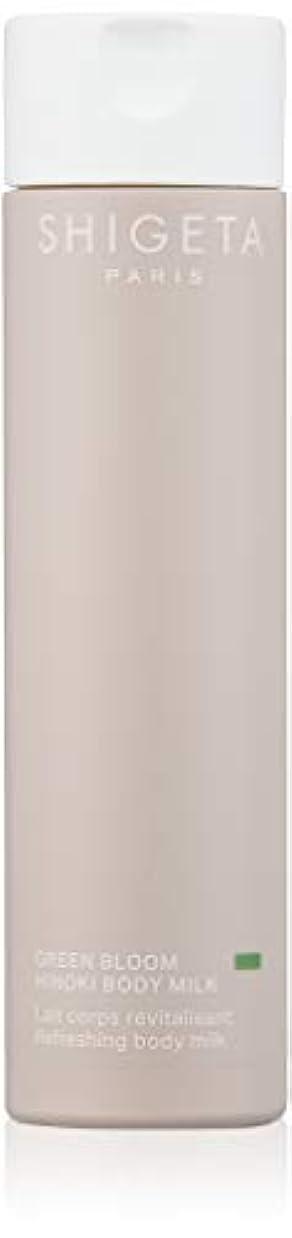 リスクシチリア電気陽性SHIGETA(シゲタ) グリーンブルーム ボディーミルク 200ml