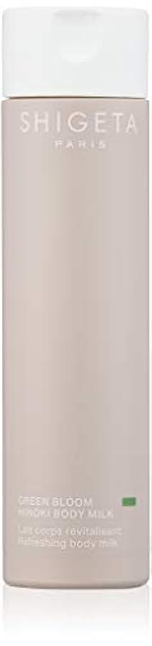 適切にクラシッククランシーSHIGETA(シゲタ) グリーンブルーム ボディーミルク 200ml