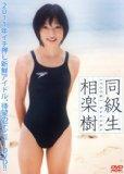 DVD>相楽樹:同級生 (<DVD>)