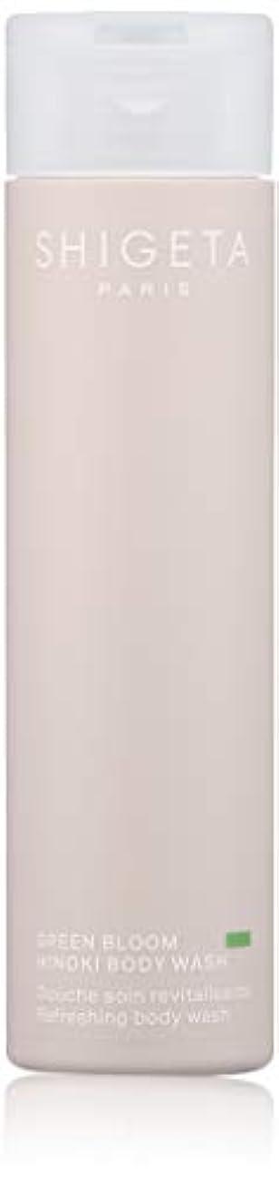 目覚める過敏なガラスSHIGETA(シゲタ) グリーンブルーム ボディーウォッシュ 200ml