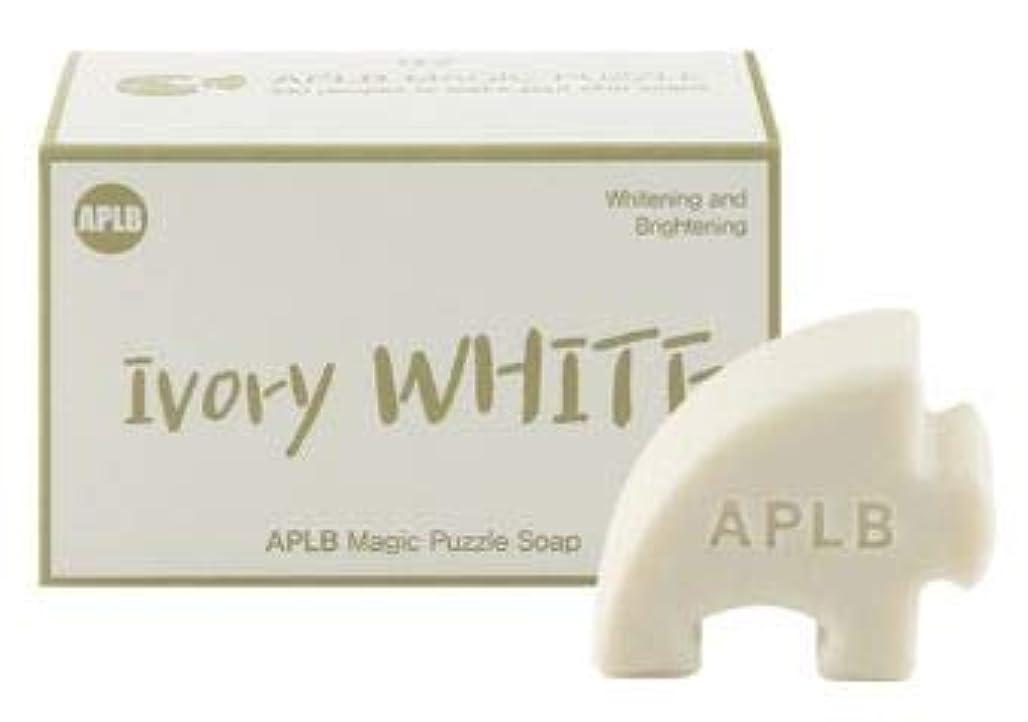 明らかにする切断するシャッフルAPLB(エイプルビ) マジックパズル天然石鹸 07 IVORY WHITE セット 27g