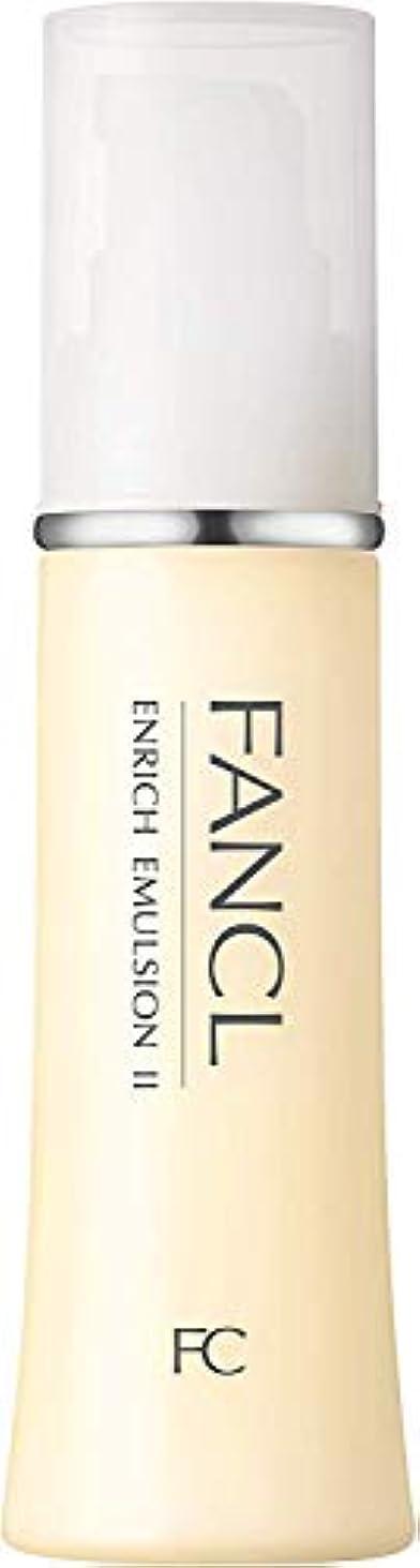 並外れたワックス気性ファンケル (FANCL) エンリッチ 乳液II しっとり 1本 30mL (約30日分)