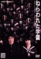 ねらわれた学園 廉価(期間限定) [DVD]