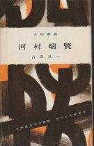 河村瑞賢 (1964年) (人物叢書 日本歴史学会編)