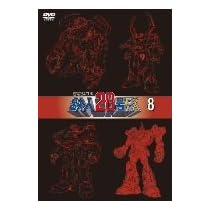 超電動ロボ鉄人28号FX 8 [DVD]