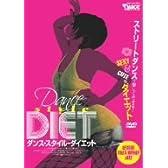 ダンス・スタイル・ダイエット [DVD]