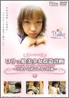 ロリっ娘美少女改造計画 ~ワカナの果てしない性欲~ [DVD]