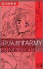 ぷりんせすarmy 1 (フラワーコミックス・デラックス)