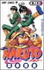 NARUTO -ナルト- 第10巻