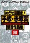 めざせ漫画家!手塚・赤塚賞受賞作品集 20 (ジャンプコミックスデラックス)