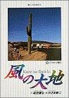風の大地 (9) (ビッグコミックス)