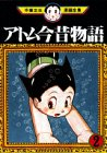 アトム今昔物語(2) (手塚治虫漫画全集)