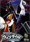 電脳冒険記ウェブダイバー(12) [DVD]