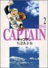 キャプテン 2 (集英社文庫(コミック版))