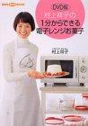 DVD版 村上祥子の1分からできる電子レンジお菓子 (講談社DVDブック)