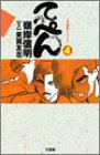 てっぺん 4 (近代麻雀コミックス)