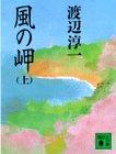 風の岬〈上〉 (講談社文庫)