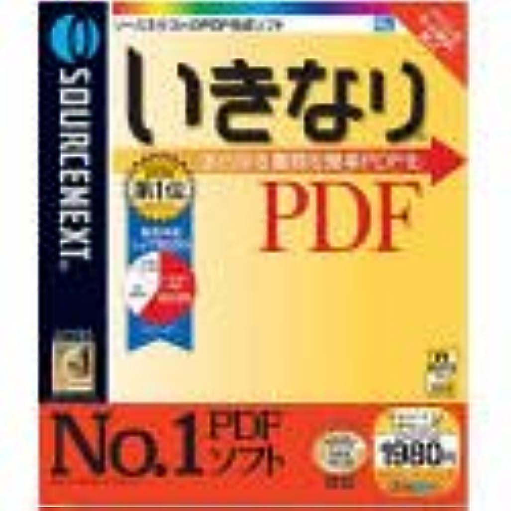 美徳同情近代化いきなりPDF (新価格版)