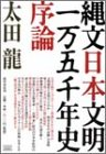縄文日本文明一万五千年史序論の詳細を見る